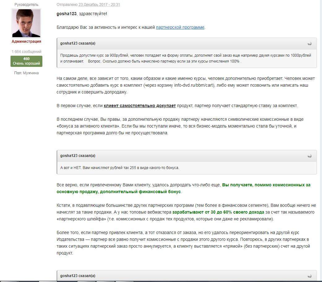 Сотрудники сайта опровергают в ответ на обвинения