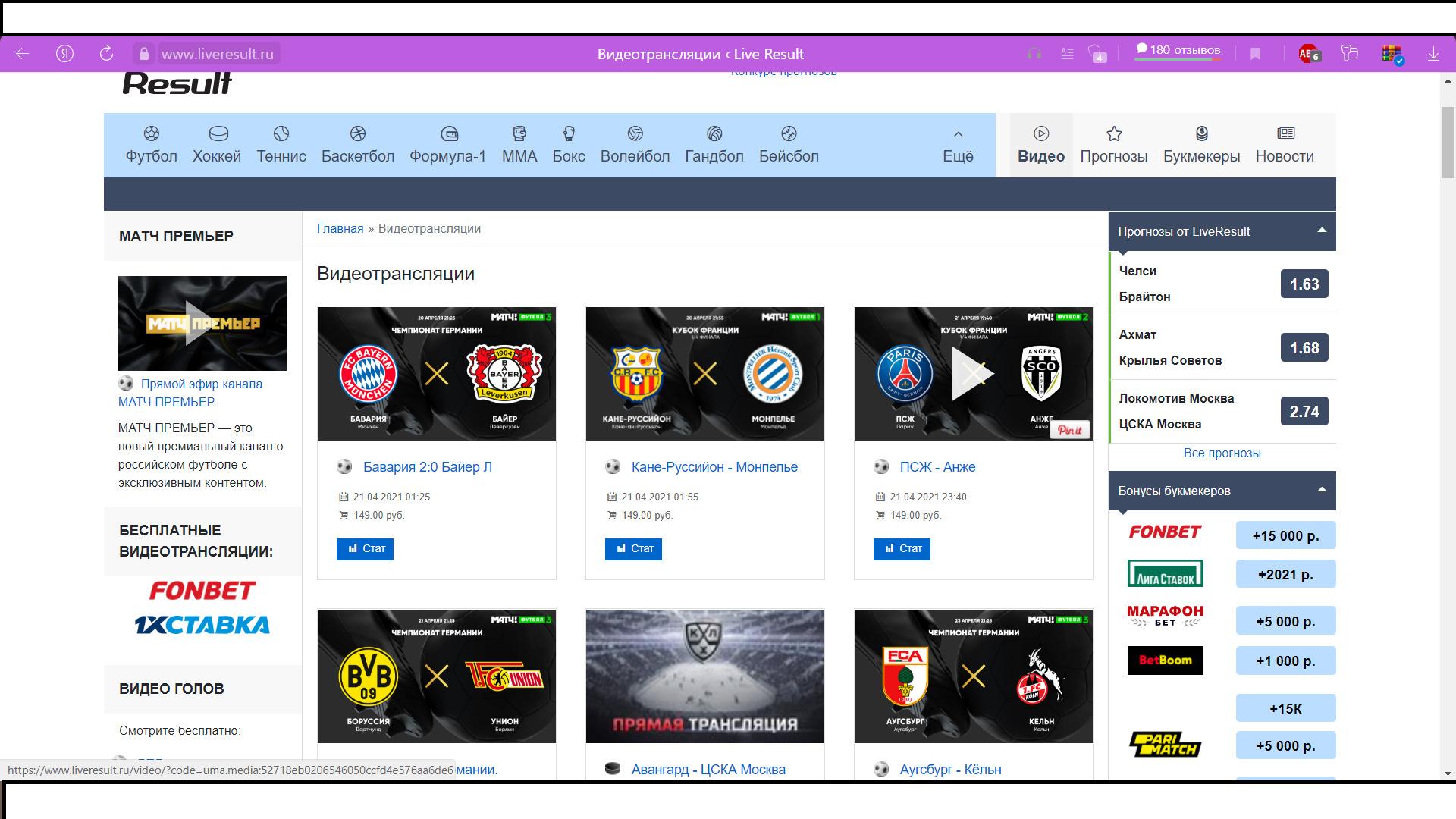 Спортивные видео трансляции онлайн по футболу