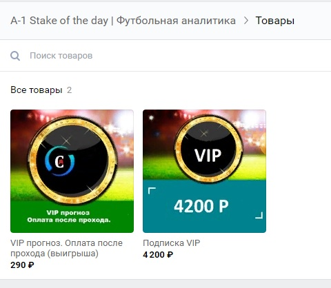 Стоимость VIP-прогнозов