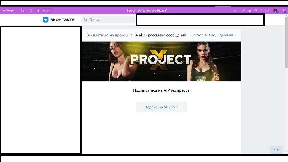 Страница в «ВКонтакте»