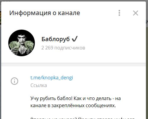 Telegram-канал — Баблоруб