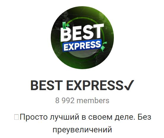 Телеграм-канал BEST EXPRESS