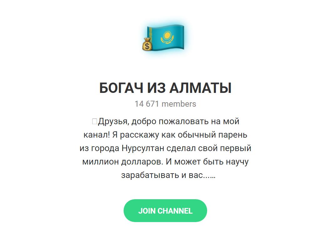 Телеграм-канал «Богач из Алматы»