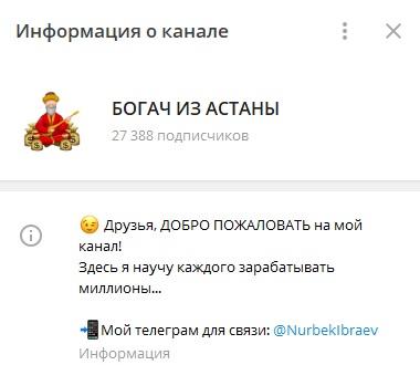 Телеграм-канал «Богач из Астаны»