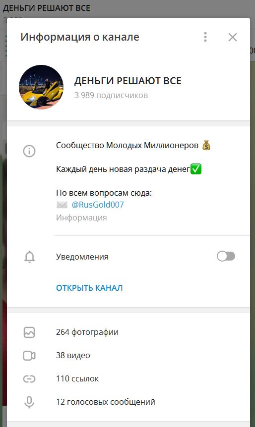 Телеграм-канал «Деньги решают все»