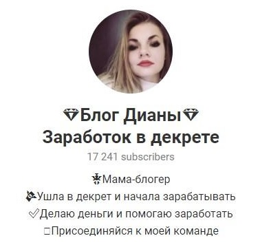 Телеграм-канал Дианы Гордеевой
