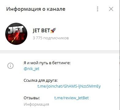 Telegram-канал «Джет Бет»