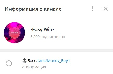 Телеграм-канал Easy Win