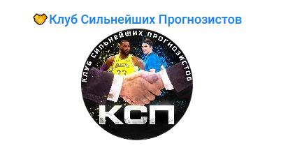 Телеграм-канал «Клуб сильнейших прогнозистов»