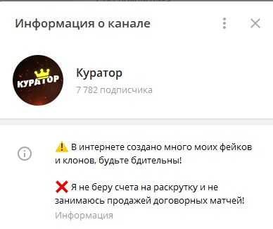 Телеграм-канал Куратор