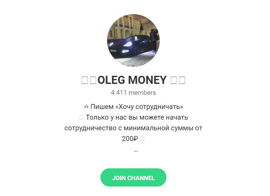 Телеграм-канал OLEG MONEY