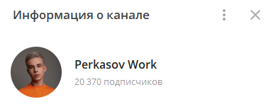 Телеграм-канал Perkasov Work