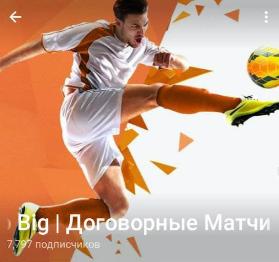 Телеграм-канал Scoop Big