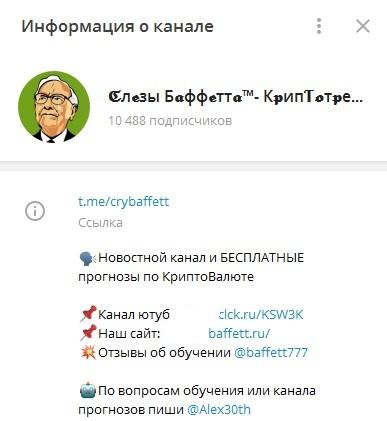 Телеграм-канал «Слезы Баффета – КриптоТрейдер»