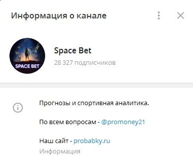 Телеграм-канал Space Bet