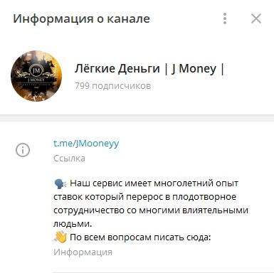 Телеграм-канал «Легкие Деньги | J Money»