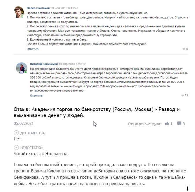 Тренинги Вадима Куклина по дебиторке проходят не онлайн