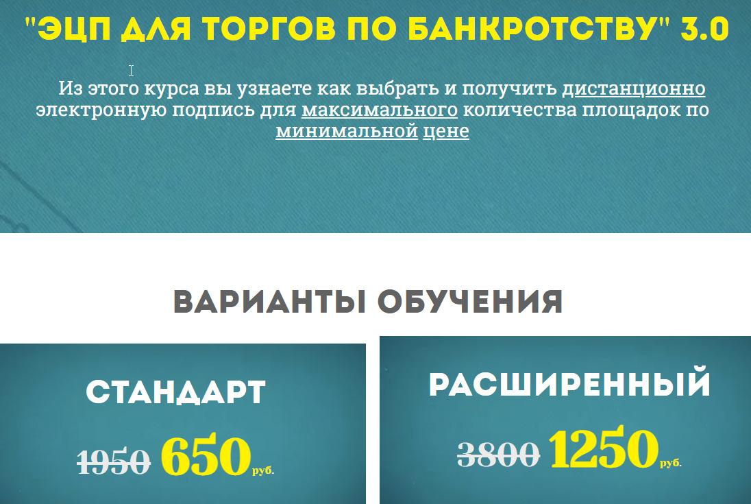 Цены на обучающие курсы