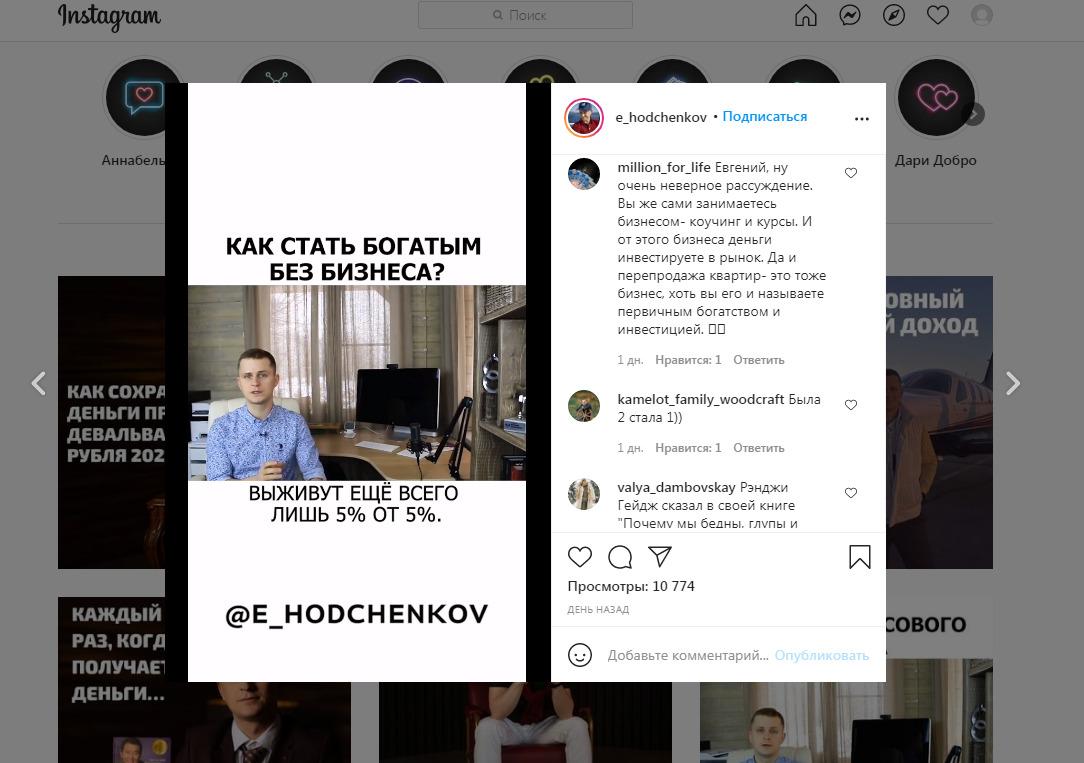 В «Инстаграме» на Ходченкова подписано более 171 тыс. человек