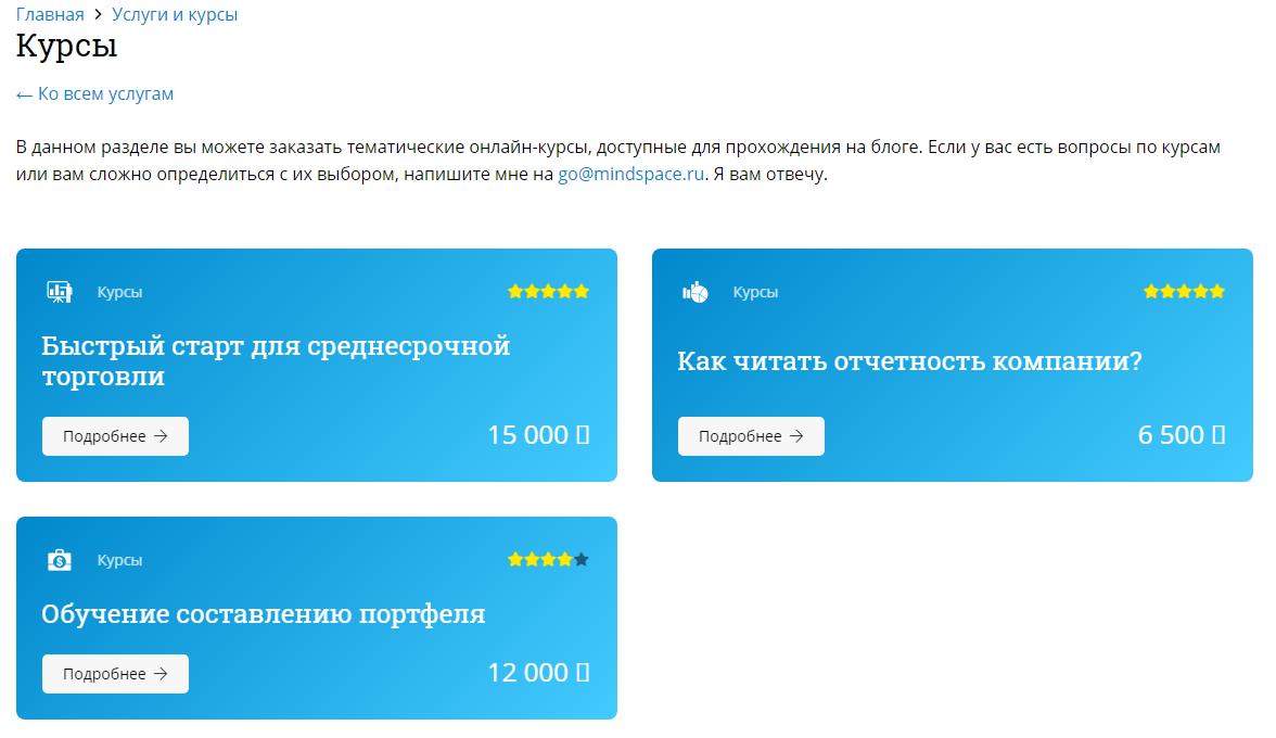 Варианты онлайн-курсов