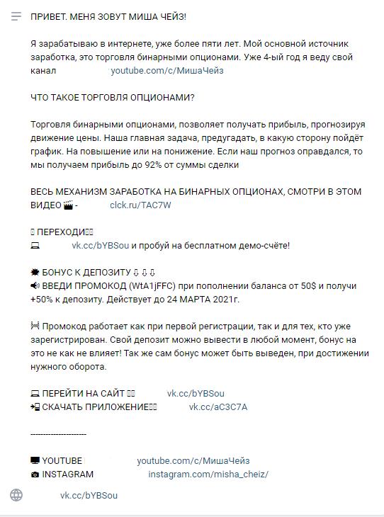 Ведет сообщество Михаил Мовсисян