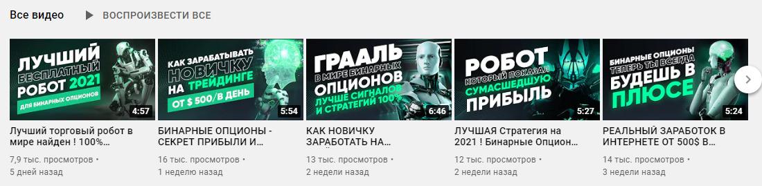 Видео канала на ютубе
