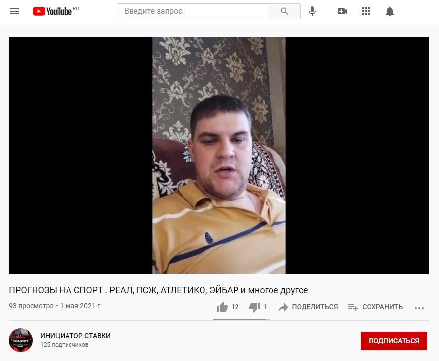 Видео на Ютубе