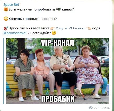 ВИП-канал
