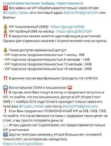 Временные подписки VIP