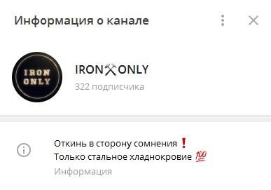 Второй канал IRON ONLY