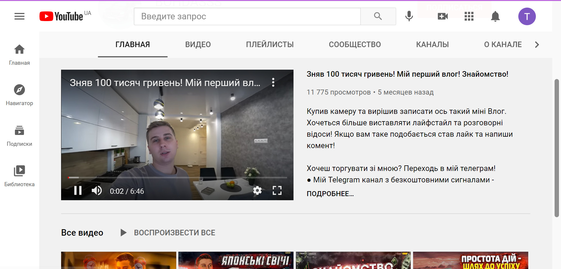 YоuTube-канал