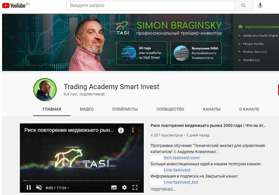 Ютуб-канал «Академия трейдинга и инвестирования»