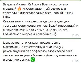 Закрытый канал Саймона Брагинского