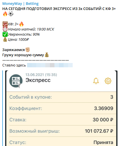 1000 рублей при кэфе 3+