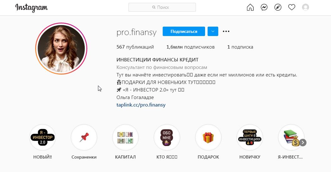 Аккаунт в «Инстаграме» Pro.Finansy