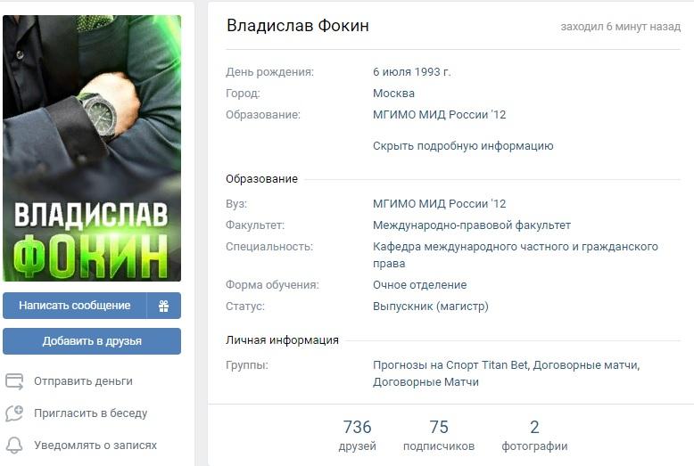 Аккаунт в ВКонтакте