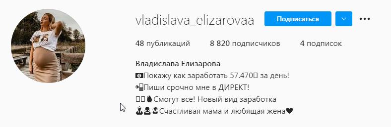 Аккаунт Vladislava Elizarovaa