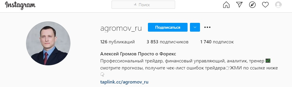 Алексей Громов в «Инстаграме»