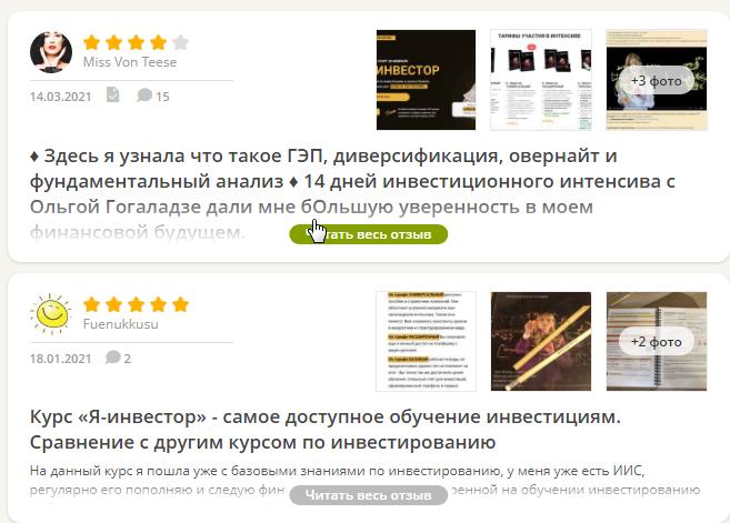 Часть пользователей высоко оценивает программы автора
