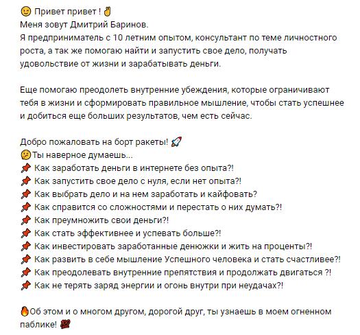Дмитрий Баринов ведет блог от первого лица