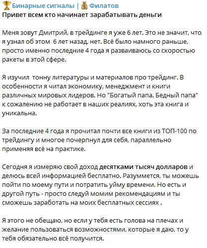 Дмитрий Филатов – трейдер с опытом работы 6 лет