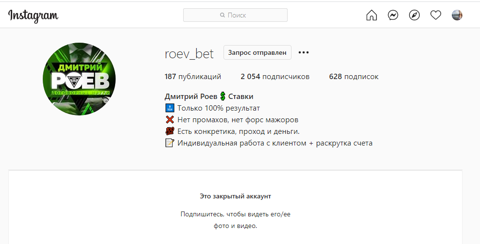 Дмитрий Роев закрытый аккаунт