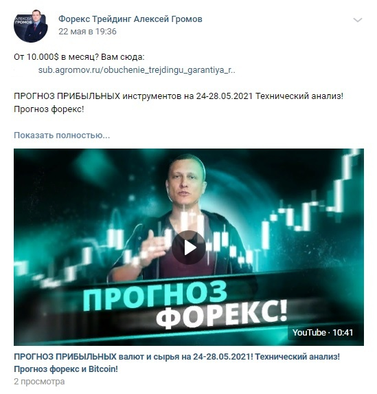 «Форекс трейдинг» «ВКонтакте»