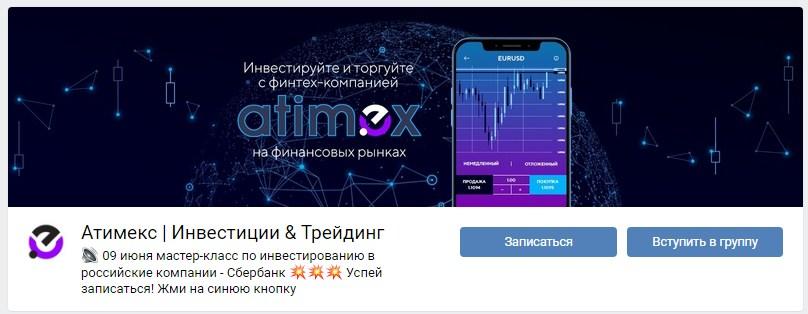 Группа «Атимекс» – в социальной сети «ВКонтакте»