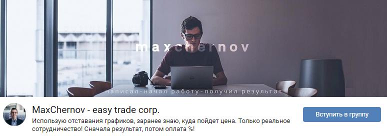 Группа MaxChernov