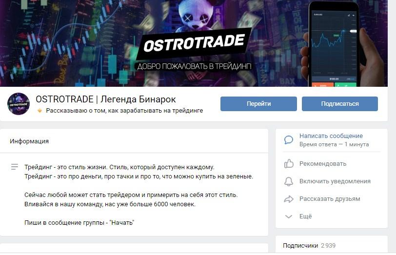Группа ВК «Ostrotrade | Легенда Бинарок»