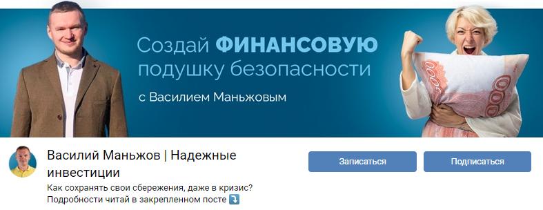 Группа ВК Василий Маньжов «Надежные инвестиции»