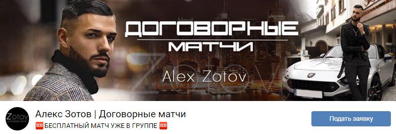 Группа «ВКонтакте» «Алекс Зотов Договорные матчи»