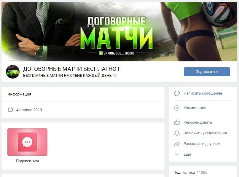 Группа Владислава Фокина в «ВКонтакте»