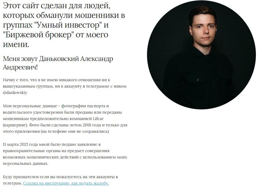 Информация о Александре Андреевиче Даньковском